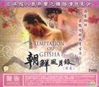 Temptation Of Geisha (VCD) (Part 1) (Hong Kong Version)