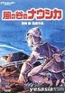 Nausicaa of the Valley of the Wind (Normal Edition) (Japan Version - English Subtitles)