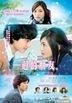 One Week Friends (2016) (DVD) (English Subtitled) (Hong Kong Version)