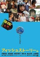Fish Story (DVD) (Japan Version)