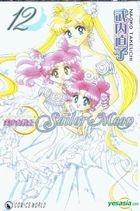 Pretty Guardian Sailor Moon (Vol.12)