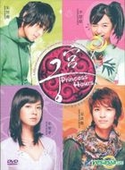 Princess Hours (Ep.1-24) (End) (English Subtitled) (Malaysia Version)