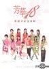 China Flowers Teresa Teng Memorial Album (CD+DVD)