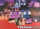 Girls in Tears - Chan Fai Young x Women's Choir Concert (2CD)
