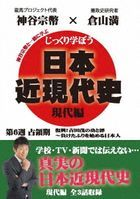 Jikkuri Manabo! Nihon Kingendaishi Gendai Hen Senryo Ki 6th Week  (Japan Version)