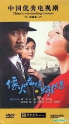 Old Days In Shanghai (DVD) (End) (China Version)