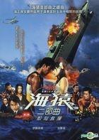 Umizaru 2: Test of Trust (DVD) (Taiwan  Version)