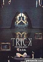 Trick - Troisiemepartie 3 (Japan Version)