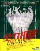 Full Strike (2015) (Blu-ray) (Hong Kong Version)