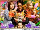 The Way of the Househusband (Blu-ray Box) (Japan Version)