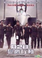 R2B: Return To Base (2012) (DVD) (Taiwan Version)