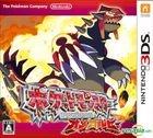 Pocket Monster Omega Ruby (3DS) (Japan Version)