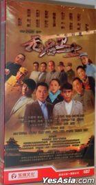 無名衛士 (2019) (H-DVD) (1-42集) (完) (中國版)