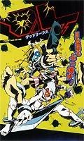 DEAD LEAVES (KUBRICKs + 12pages Booklet)(Limited Edition)(Japan Version)