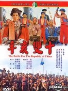 Goldenward Series Of Chinese Movies - The Battle For The Republic Of China (Taiwan Version)