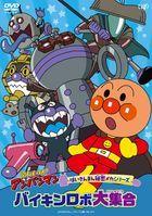 Soreike! Anpanman Baikinman Himitsu Mecha Series 'Baikin Robo Dai Shugo' (Japan Version)