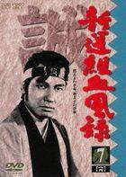 Shinsengumi Keppuroku Vol.7 (DVD) (Japan Version)