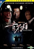 Together (DVD) (China Version)