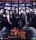 Helios (2015) (VCD) (Hong Kong Version)