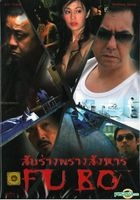 Fu Bo (2003) (DVD) (Thailand Version)