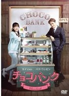 Choco Bank (DVD) (Complete Edition) (Japan Version)