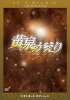 黃泉歸來  Standard Edition (日本版 - 英文字幕)