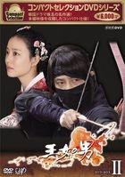 The Princess's Man (DVD) (Box 2) (Japan Version)