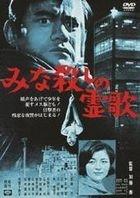 I, The Executioner (1968) (DVD) (Japan Version)