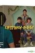 A Fine, Windy Day (Blu-ray) (Korea Version)