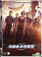 The Divergent Series: Allegiant (2016) (DVD) (Hong Kong Version)