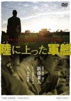Riku ni Agatta Gunkan (DVD) (Japan Version)
