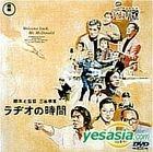 Radio no Jikan (Welcome Back Mr. McDonald) (Japan Version - English Subtitles)