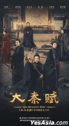 Qin Dynasty Epic (2020) (H-DVD) (Ep. 1-78) (End) (China Version)