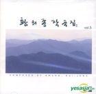 Hwang Eui Jong Vol. 5