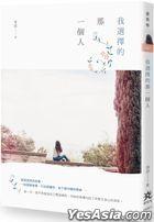 Wo Xuan Ze De Na Yi Ge Ren