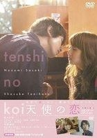 Tenshi no Koi (AKA: My Rainy Days) (DVD) (Standard Edition) (Japan Version)