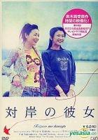 Taigan no Kanojo (Japan Version)