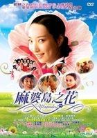 Mapado 2 (DVD) (Taiwan Version)
