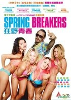 Spring Breakers (2012) (VCD) (Hong Kong Version)