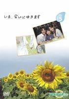 Ima, Ai ni Yukimasu (Be with You) (TV Series) Vol.5 (Japan Version)
