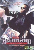 The Bodyguard (DVD) (Thailand Version)