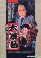 Tokaido Dai Boudou (DVD) (Taiwan Version)