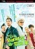Band友愛回家 (2016) (DVD) (香港版)