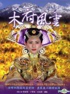 Mu Fu Feng Yun (DVD) (End) (Taiwan Version)