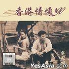 香港情懷 '90 (SACD)