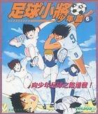 Captain Tsubasa - Youth Version Vol.6 (VCD) (Hong Kong Version)