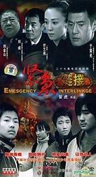 Emergency Interlinkage (H-DVD) (End) (China Version)