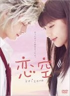 Koizora DVD Box (TV Drama) (DVD) (Standard Edition) (Japan Version)