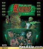 Last Ghost Standing (1999) (Blu-ray) (Hong Kong Version)
