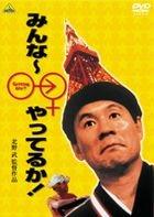 Minna Yatteruka! (DVD) (Japan Version)
